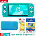 【任天堂】 Nintendo Switch Lite ハジメテセット ニンテンドースイッチ ライト 本体 NSL NSW 新品 オリジナルセット …