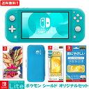 【任天堂】 Nintendo Switch Lite ポケットモンスター シールド オリジナルセット ニンテンドースイッチ ライト 本体 …