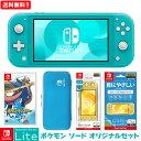 【任天堂】 Nintendo Switch Lite ポケットモンスター ソード オリジナルセット ニンテンドースイッチ ライト 本体 NS…