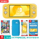 【任天堂】 Nintendo Switch Lite 大乱闘スマッシュブラザーズ SPECIAL オリジナルセット ニンテンドースイッチ ライ…