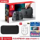 【任天堂】ニンテンドースイッチ 本体 Nintendo Switch ハジメテセット ニンテンドー スイッチ 本体 NSW オリジナルセット プレゼント …
