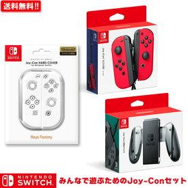 【任天堂】ニンテンドースイッチ ジョイコンセット Nintendo Switch みんなで遊ぶ為のJoy-Conセット [オリジナルセット][ニンテンドースイッチ][ジョイコン]