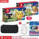 Nintendo Switch ポケットモンスターLet's Go! ピカチュウ/イーブイセット (モンスターボール Plus付き) +アクセサリーセット 新品 …