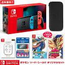 【任天堂】ニンテンドースイッチ 本体 ポケットモンスター ソード/シールド オリジナルセット 新型 Nintendo Switch …