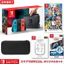 ニンテンドースイッチ 本体 大乱闘スマッシュブラザーズ SPECIAL オリジナルセット  Nintendo Switch 本体 NSW 12月7日発売予定 予約 …