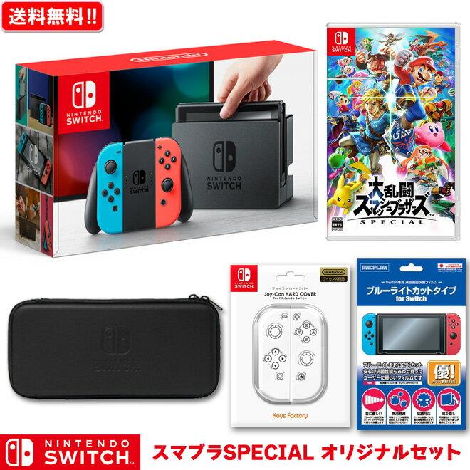 ニンテンドースイッチ 本体 大乱闘スマッシュブラザーズ SPECIAL オリジナルセット  Nintendo Switch 本体 NSW 新品 スマブラ プレゼント セット