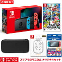 【任天堂】ニンテンドースイッチ 本体 大乱闘スマッシュブラザーズ SPECIAL オリジナルセット 新型 Nintendo Switch …