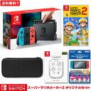 【任天堂】ニンテンドースイッチ 本体 スーパーマリオメーカー 2 オリジナルセット 新品 Nintendo Switch 本体 NSW プレゼント セット …