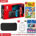 【任天堂】ニンテンドースイッチ 本体 スーパーマリオメーカー 2 オリジナルセット 新品 新型 Nintendo Switch 本体 N…