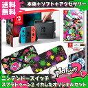 【11月28日発送予定分】【NSW】 Nintendo Switch スプラトゥーン2 イカしたオリジナルセット [ニンテンドー スイッチ 本体][HAC-S-KAAA…