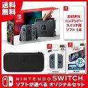 【7月14日発送予定分】【新品】【NSW】 Nintendo Switch ソフトが選べるオリジナルセット [ニンテンドー スイッチ 本体][HAC-S-KAAAA][…