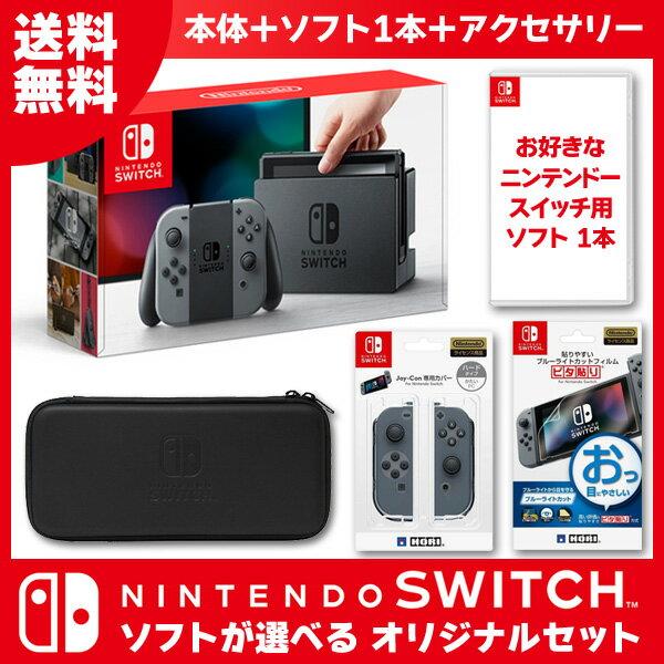 【NSW】 Nintendo Switch ソフトが選べるオリジナルセット [ニンテンドー スイッチ 本体][HAC-S-KAAAA][オリジナルセット][お一人様1点限り][スプラトゥーン2][スーパーマリオ オデッセイ][4902370535709][4902370535716]【新品】