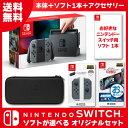 【NSW】 Nintendo Switch ソフトが選べるオリジナルセット [ニンテンドー スイッチ 本体][HAC-S-KAAAA][オリジナルセット][お一人様1点…