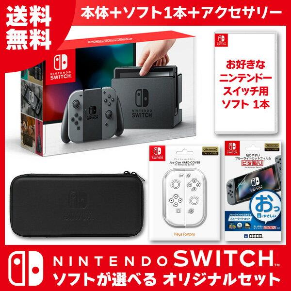 ニンテンドー スイッチ 本体 Nintendo Switch ソフトが選べるオリジナルセット(HAC-S-KAAAA) オリジナルセット 新品 NSW クリスマス プレゼント セット