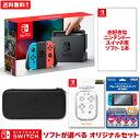 【任天堂】ニンテンドースイッチ 本体 Nintendo Switch ソフトが選べるオリジナルセット(HAC-S-KAAAA) オリジナルセッ…