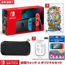 【任天堂】ニンテンドースイッチ 本体 妖怪ウォッチ4 ぼくらは同じ空を見上げている オリジナルセット 新品 新型 Nintendo Switch 本…