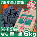 【あす楽対応】【国産切炭】 岩手切炭 なら 一級品 6キロ 【02P03Dec16】[岩手切り炭 6kg]バーベキュー(BBQ)消臭 […