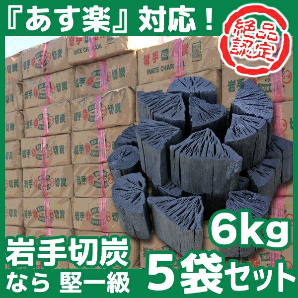 岩手切炭 なら 一級品 6キロ 5袋セット[岩手切り炭 6kg]バーベキュー(BBQ)消臭 [※同梱発送不可]【あす楽対応】【国産切炭】