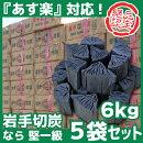 【あす楽対応】【国産切炭】岩手切炭なら一級品6キロ5袋セット[岩手切り炭6kg]【02P18Jun16】