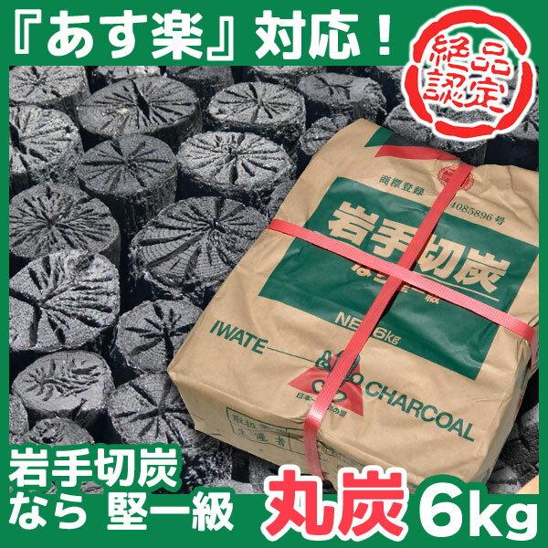 【国産木炭】 岩手切炭 なら 堅一級 丸炭 6kg 袋 【あす楽対応】[インテリア・消臭][菊炭][茶炭][囲炉裏][茶道]