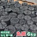 【国産木炭】 岩手切炭 なら 堅一級 丸炭 6kg 袋 【あす楽対応】[インテリア・消臭][菊炭][茶炭][囲炉裏][茶道][お茶][茶事][練習][研修]