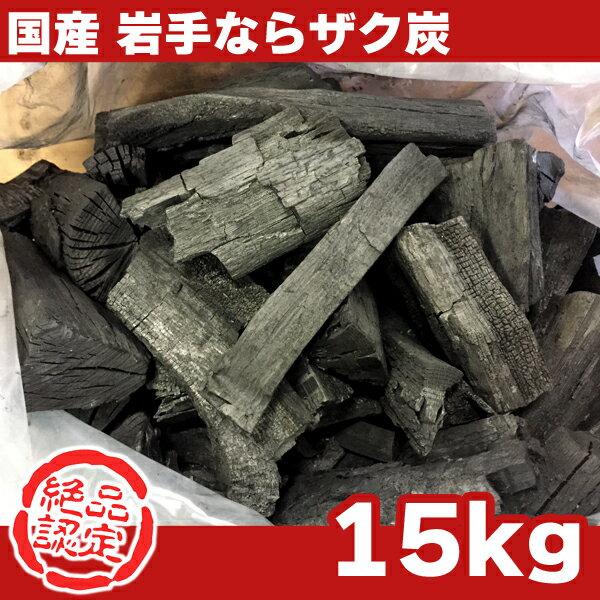 【あす楽対応】【送料無料】【国産木炭】 岩手 なら ザク炭 15kg 袋 [岩手切り炭] バーベキュー(BBQ)消臭 [※同梱発送不可]