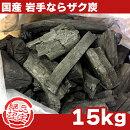 【国産切炭】岩手切炭ならザク炭15kg袋【あす楽対応】