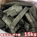 【あす楽対応】【国産木炭】 岩手 なら ザク炭 15kg 袋 [岩手切り炭] バーベキュー(BBQ)消臭 [※同梱発送不可] 国…