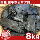 【国産木炭】岩手ならザク炭8kg袋【あす楽対応】【02P05Oct15】
