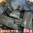 【国産木炭】岩手ならザク炭8kg袋【あす楽対応】バーベキュー(BBQ)消臭[※同梱発送不可]