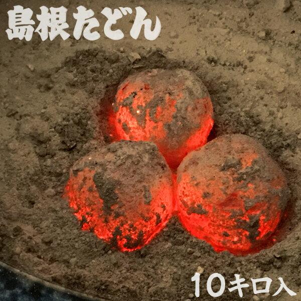 炭団(たどん)10kg 島根たどん 火鉢 囲炉裏 手あぶり 掘りこたつ等に 弱火での煮炊きにも あす楽対応 ※一度のご注文で2個まで