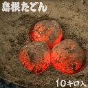 炭団(たどん)10kg 島根たどん 火鉢 囲炉裏 手あぶり 掘りこたつ等に 弱火での煮炊きにも あす楽対応 ※一度のご注…