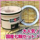 七輪焼き道具お買い得4点セット【七輪セット】