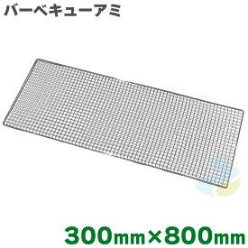 焼き網 バーベキュー網 クロームメッキ スリム 300mm×800mm (吉田隆)バーベキュー・アウトドア BQ22号サイズ SMART LEISURE
