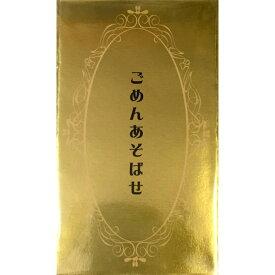 【雑貨】 セレブ祝儀袋/おもしろポチ袋シリーズ 「ごめんあそばせ」 5枚入り