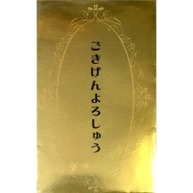 【雑貨】 セレブ祝儀袋/おもしろポチ袋シリーズ 「ごきげんよろしゅう」 5枚入り