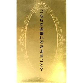 【雑貨】 セレブ祝儀袋/おもしろポチ袋シリーズ 「こちらでお願いできますこと?」 5枚入り