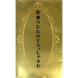 【雑貨】 セレブ祝儀袋/おもしろポチ袋シリーズ 「世渡りにたけてらっしゃるわ」 5枚入り