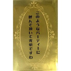 【雑貨】 セレブ祝儀袋/おもしろポチ袋シリーズ 「このようなパーティに呼んで頂いて光栄ですわ」 5枚入り