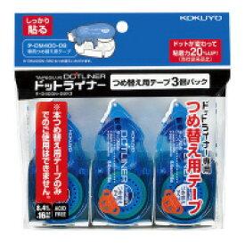 タ-D400-08X3 ドットライナー つめ替え用テープ 3個パック(タ−DM400N−08用) コクヨ 4901480259970