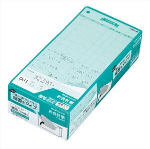 ★ポイント10倍★ コクヨ (テ-S480) お会計票箱入り 複写連番付300組