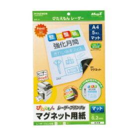 マグエックス (MSPL-A4)ぴたえもん レーザー A4 マット レーザープリンター専用