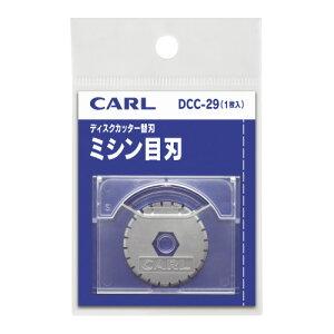 カール事務器(DCC-29)ディスクカッター替刃 ミシン目刃