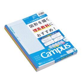 コクヨ ノ-F3CBKNX5 キャンパスノート(ドット入り理系線)30枚セミB5 5P6mm