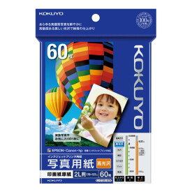 コクヨ(KJ-D122L-60N)インクジェットプリンタ用紙 写真用紙 印画紙原紙(高光沢)