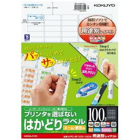 コクヨ KPC-EF1001-100N プリンタを選ばない はかどりラベル A4 100面 100枚