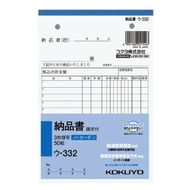コクヨ(ウ-332)NC複写簿 3枚納品書(請求書付) B6縦 2穴80mmピッチ12行 50組