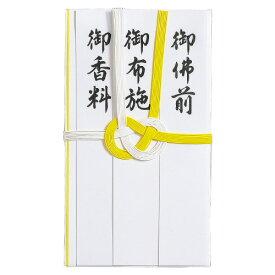 マルアイ(キ-212)香典袋 本折黄白7本 短冊入 仏事全般