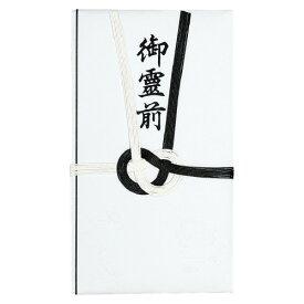 キングコーポレーション(M70368)香典袋 本折黒白7本 御霊前 中袋付 お通夜・葬儀