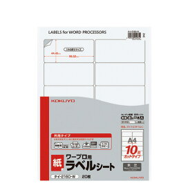 コクヨ(タイ-2160-W)ワープロ用ラベルシート(共用タイプ) A4 20枚入 東芝対応